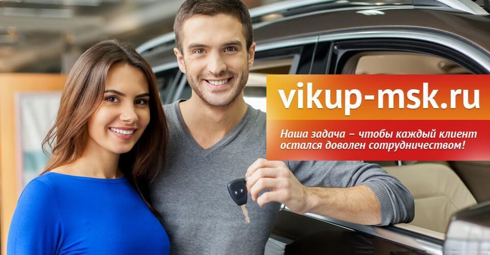 Выкуп авто в Луховицах - Выкуп автомобилей