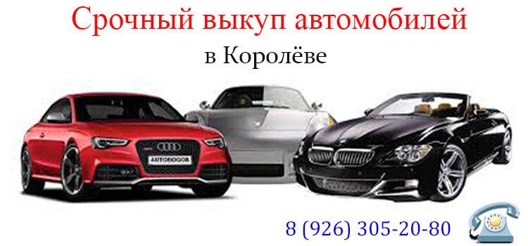 выкуп авто в Королёве