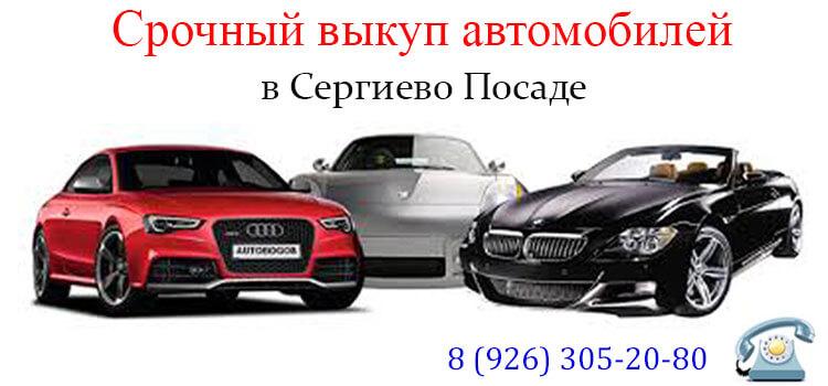 выкуп авто в Сергиево-Посаде