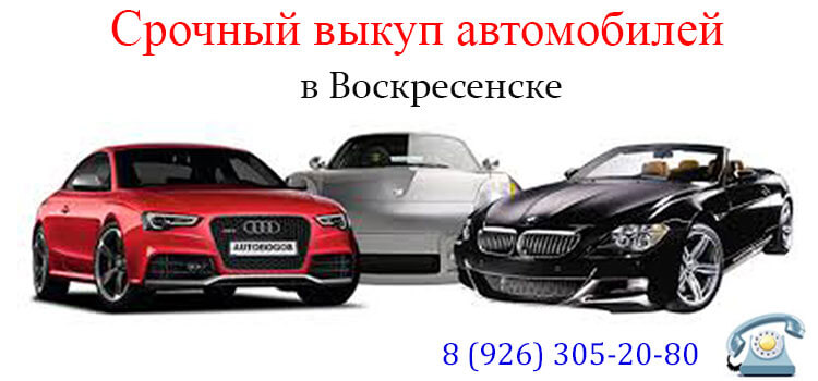 выкуп авто в Воскресенске