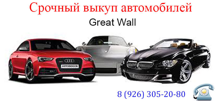 выкуп авто Great Wall