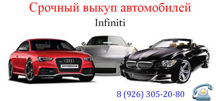 выкуп авто Infiniti