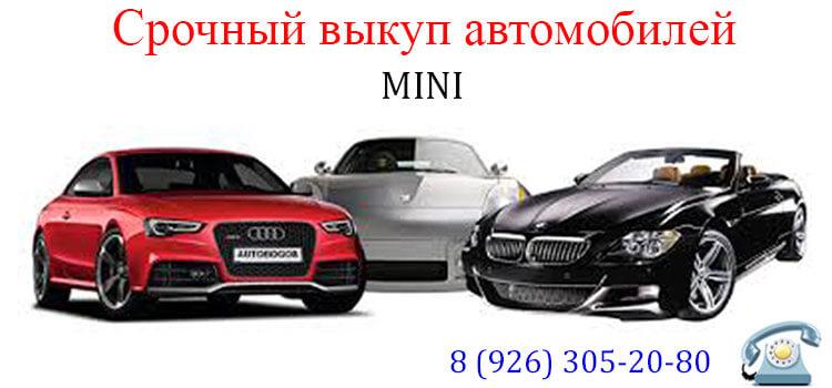 выкуп авто MINI