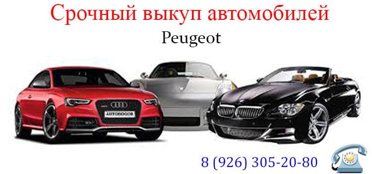 выкуп авто Peugeot