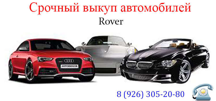 выкуп авто Rover