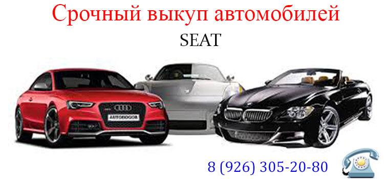 выкуп авто SEAT