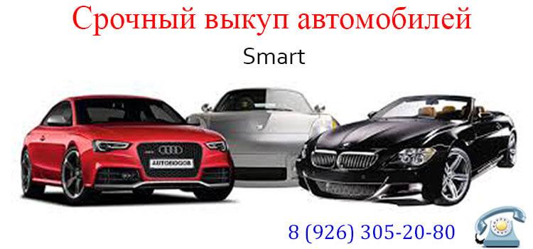 выкуп авто Smart
