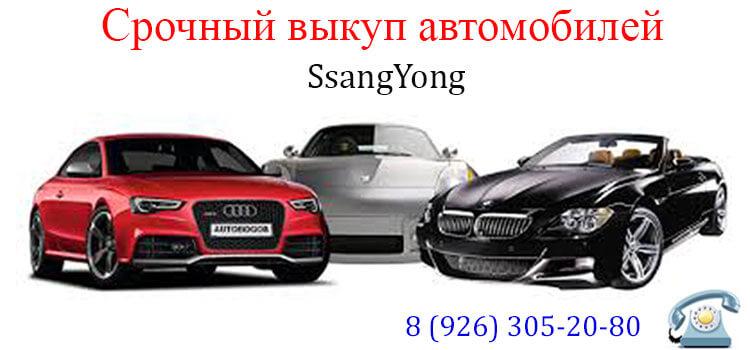 выкуп авто SsangYong
